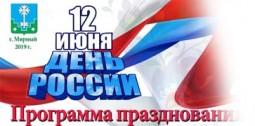 russian day program2