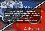 aliexpress russian post