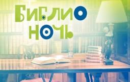 biblionight2017