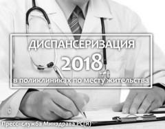 health 2018