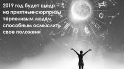 horoscope2019