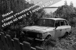 old auto fee2