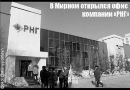 rng office mirny