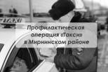 taxi permision2