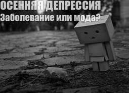 automn depression