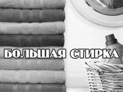 big laundry