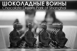 chocolate dream park