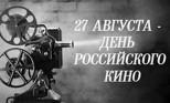 rus cinema