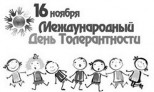 tolerance day