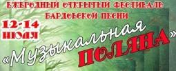 songfestivalmirny2019