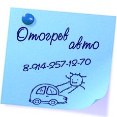 Стикер_4otogrev_avto