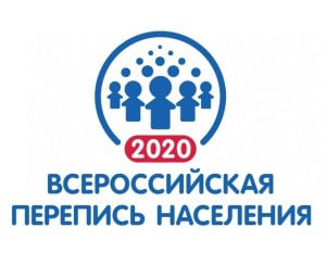 перепись2020